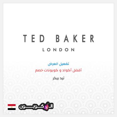 جمهورية مصر تيد بيكر اون لاين | أقوى كود خصم تيد بيكر