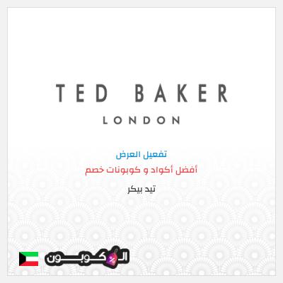 الكويت تيد بيكر اون لاين | أقوى كود خصم تيد بيكر