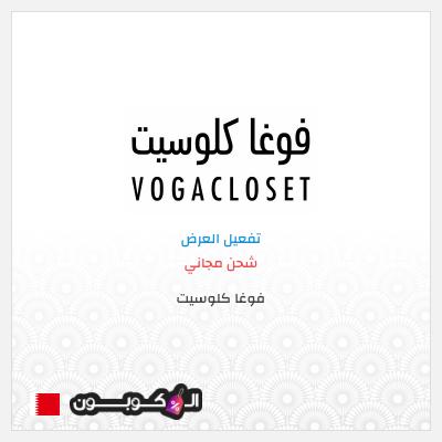 كود خصم Vogacloset للشحن المجاني | شامل مناطق البحرين