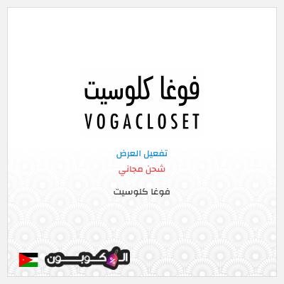 كود خصم Vogacloset للشحن المجاني | شامل مناطق الاردن