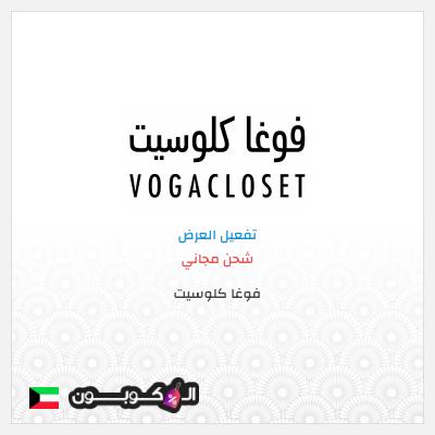 كود خصم Vogacloset للشحن المجاني | شامل مناطق الكويت