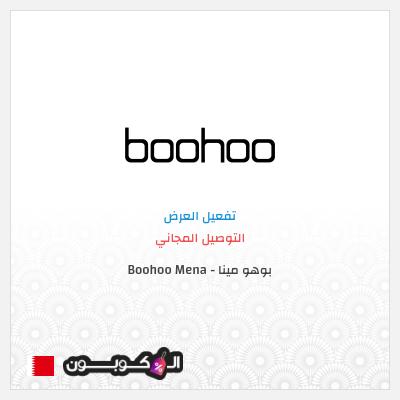 عرض الشحن المجاني من بوهو   شامل كافة مناطق البحرين