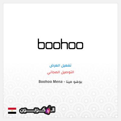 عرض الشحن المجاني من بوهو | شامل كافة مناطق جمهورية مصر
