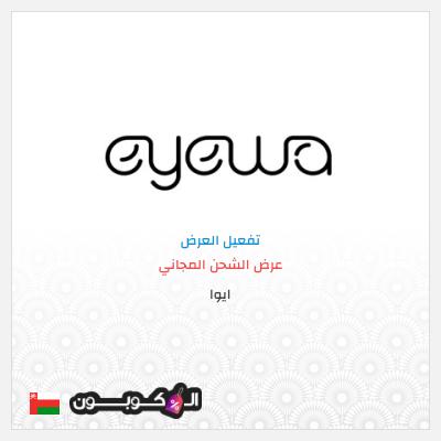 عرض الشحن المجاني من موقع Eyewa على منتجات الموقع