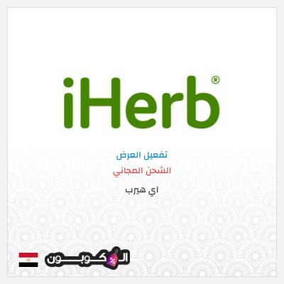 عرض الشحن المجاني من اي هيرب | لكافة عملائه من جمهورية مصر