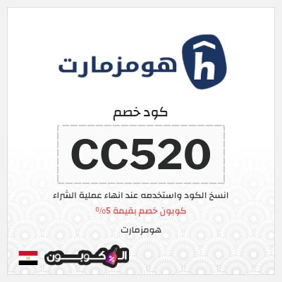 كوبون خصم هومزمارت جمهورية مصر   على جميع المنتجات