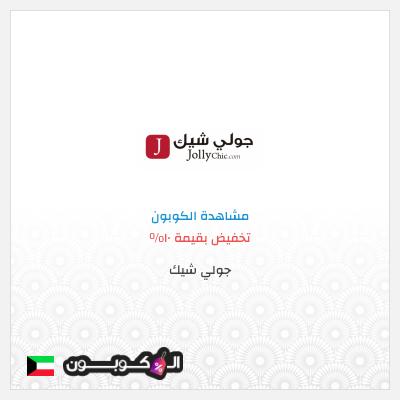 كوبونات وكود خصم جولي شيك الكويت 2020