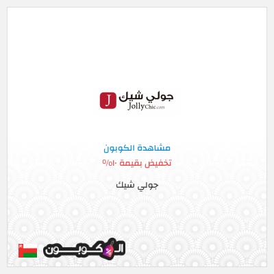 كوبونات وكود خصم جولي شيك عمان 2020