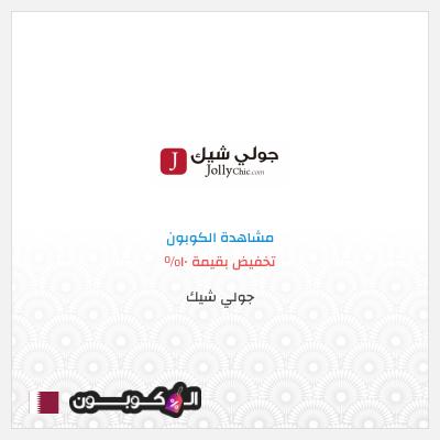 كوبونات وكود خصم جولي شيك قطر 2020