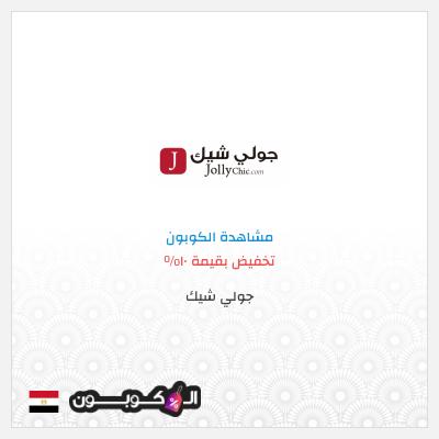 كوبونات وكود خصم جولي شيك جمهورية مصر 2020