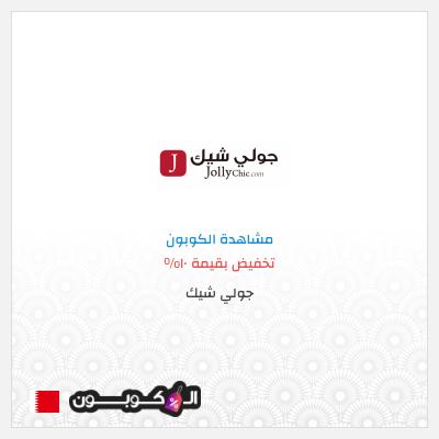 كوبونات وكود خصم جولي شيك البحرين 2020