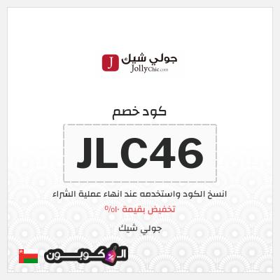 كوبونات وكود خصم جولي شيك عمان 2021
