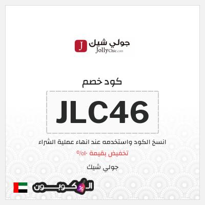 كوبونات وكود خصم جولي شيك الإمارات العربية 2021
