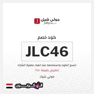 كوبونات وكود خصم جولي شيك جمهورية مصر 2021