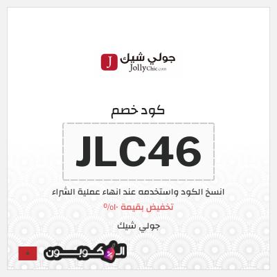 كوبونات وكود خصم جولي شيك المغرب 2021