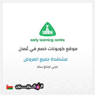 مميزات التسوق عبر موقع ايرلي ليرننغ سنتر عمان الكوبون سلطنة عمان