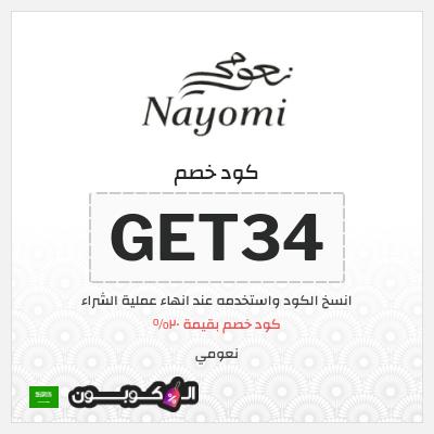 كود خصم نعومي السعودية   على كل منتجات Nayomi