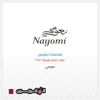 كود خصم نعومي قطر | على كل منتجات Nayomi