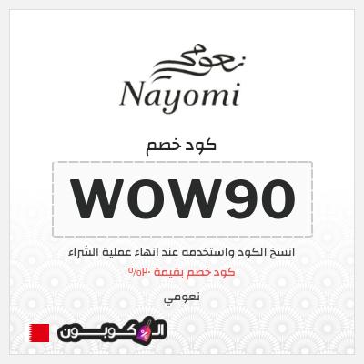 كود خصم نعومي البحرين   على كل منتجات Nayomi