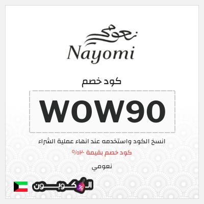 كود خصم نعومي الكويت | على كل منتجات Nayomi