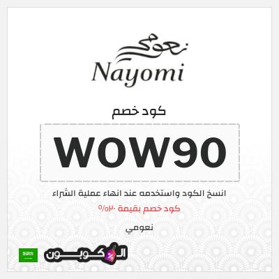 كود خصم نعومي السعودية | على كل منتجات Nayomi