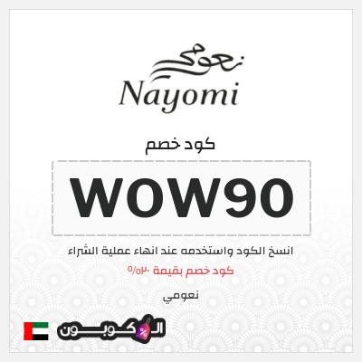 كود خصم نعومي الإمارات العربية | على كل منتجات Nayomi