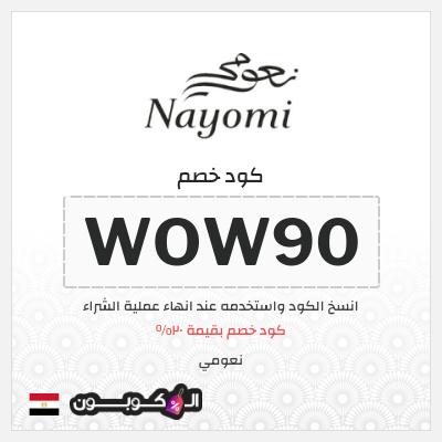 كود خصم نعومي جمهورية مصر | على كل منتجات Nayomi
