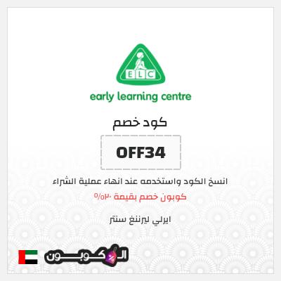 كود خصم مركز التعليم المبكر الإمارات العربية | على جميع منتجات ELC