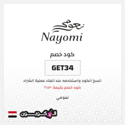 20% كوبون خصم Nayomi جمهورية مصر   لكل المنتجات
