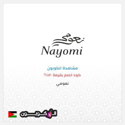 20% كوبون خصم Nayomi الاردن | لكل المنتجات