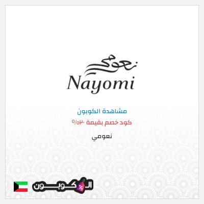 20% كوبون خصم Nayomi الكويت | لكل المنتجات