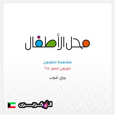 10% كود خصم بيبي شوب الكويت | منتجات مختارة