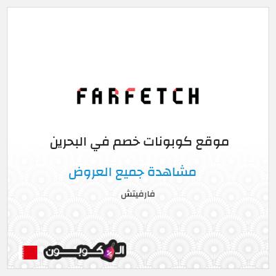 2021 كيفية الطلب من موقع فارفيتش والإستفادة كود خصم Farfetch