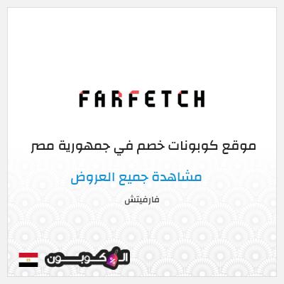 2020 كيفية الطلب من موقع فارفيتش والإستفادة كود خصم Farfetch