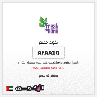 كود خصم Fresh to Home الإمارات العربية | خصومات لغاية 15%