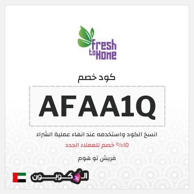 كود خصم Fresh to Home الإمارات العربية   خصومات لغاية 15%