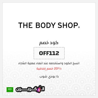 عروض موقع ذا بودي شوب اون لاين | كل منتجات The Body Shop