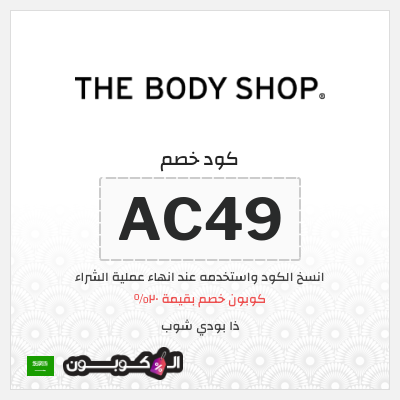 عروض موقع ذا بودي شوب اون لاين   كل منتجات The Body Shop