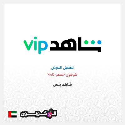 عروض تسويقية شاهد بلس 2020 | خصم 50% اشتراك شاهد VIP السنوي