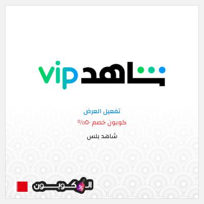 عروض تسويقية شاهد بلس 2020   خصم 50% اشتراك شاهد VIP السنوي
