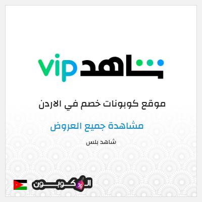 مميزات موقع Shahid.net