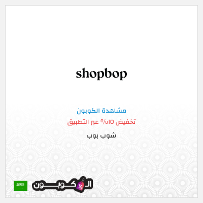 كوبونات وعروض Shopbop - فعل كود خصم شوب بوب السعودية