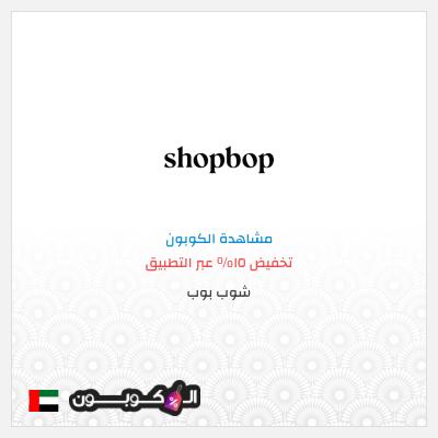 كوبونات وعروض Shopbop - فعل كود خصم شوب بوب الإمارات العربية