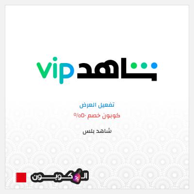 50% قسيمة شاهد بلس البحرين | اشتراك شاهد VIP السنوي