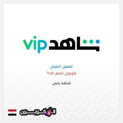 50% قسيمة شاهد بلس جمهورية مصر | اشتراك شاهد VIP السنوي