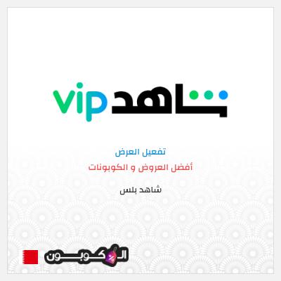 اشتراك شاهد بلس مجاني البحرين | لمدة 7 أيام
