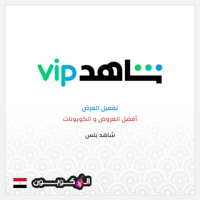اشتراك شاهد بلس مجاني جمهورية مصر | لمدة 7 أيام