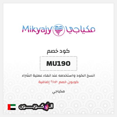 كود خصم مكياجي 20% الإمارات العربية   شامل منتجات Mikyajy المخفضة