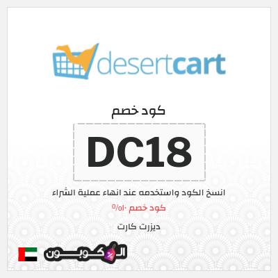 كود خصم ديزرت كارت 2020   10% لعملاء موقع DesertCart الجدد