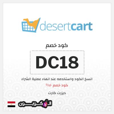 كود خصم ديزرت كارت 2020 | 10% لعملاء موقع DesertCart الجدد